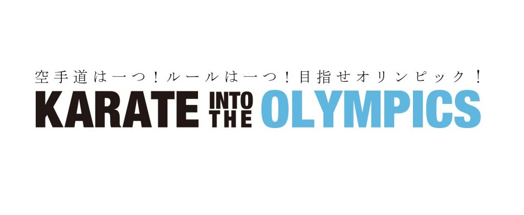 online-signature-collecting-campaign-for-karate-into-the-olympics-2020